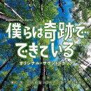 カンテレ・フジテレビ 火9系ドラマ 僕らは奇跡でできている オリジナル・サウンドトラック