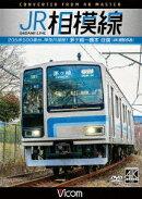 JR相模線 茅ヶ崎〜橋本 往復 4K撮影作品 205系500番台、神奈川縦断!