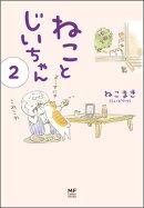 ねことじいちゃん(2)