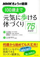 NHKきょうの健康100歳まで元気に歩ける体づくり「75のコツ」