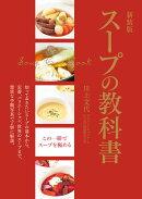 新装版 スープの教科書 知っておきたいスープの基本から、定番、バリエーション、世界のスープまで、豊富な手順写…