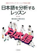 <アクティブ・ラーニング対応> 日本語を分析するレッスン