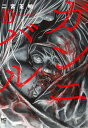 ガンニバル (10) (ニチブンコミックス) [ 二宮 正明 ]