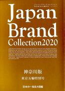 Japan Brand Collection神奈川版 東京五輪特別号(2020)