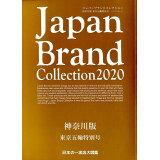 Japan Brand Collection神奈川版 東京五輪特別号(2020) (メディアパルムック)