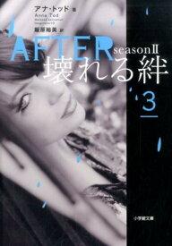 AFTER season2 壊れる絆(3) (小学館文庫) [ アナ・トッド ]