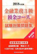 金融業務3級預金コース試験対策問題集(2018年度版)