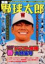 別冊野球太郎(2017 春)