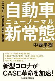自動車 新常態(ニューノーマル) CASE/MaaSの新たな覇者 [ 中西 孝樹 ]
