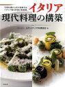 イタリア現代料理の構築 伝統料理から学び提案する、イタリア現代料理の新提案 [ 日本イタリア料理協会 ]
