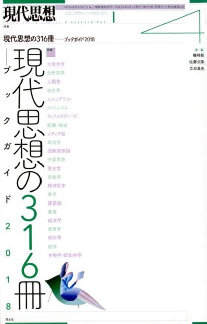 現代思想(2018 4(vol.46-6) 特集:現代思想の316冊ーブックガイド2018