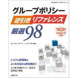グループポリシー逆引きリファレンス厳選98改訂新版 (TechNET ITプロシリーズ)