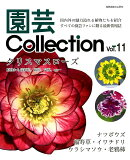 園芸Collection(Vol.11)