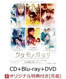 【楽天ブックス限定先着特典】ウタモノガタリ -CINEMA FIGHTERS project-(ボーナスCD+Blu-ray Disc+DVD)(ポストカ…