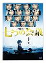七つの会議 通常版DVD [ 野村萬斎 ]