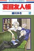 夏目友人帳(第12巻)