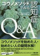 コウノメソッドでみる認知症Q&A