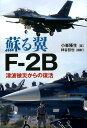 蘇る翼F-2B 津波被災からの復活 [ 小峯隆生 ]