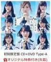 【楽天ブックス限定先着特典】願いごとの持ち腐れ (初回限定盤 CD+DVD Type-A) (生写真付き) [ AKB48 ]