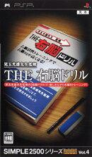 児玉光雄先生監修 THE右脳ドリル SIMPLE2500シリーズPortable!! Vol.4