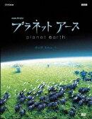 プラネットアース 新価格版 DVD BOX 1