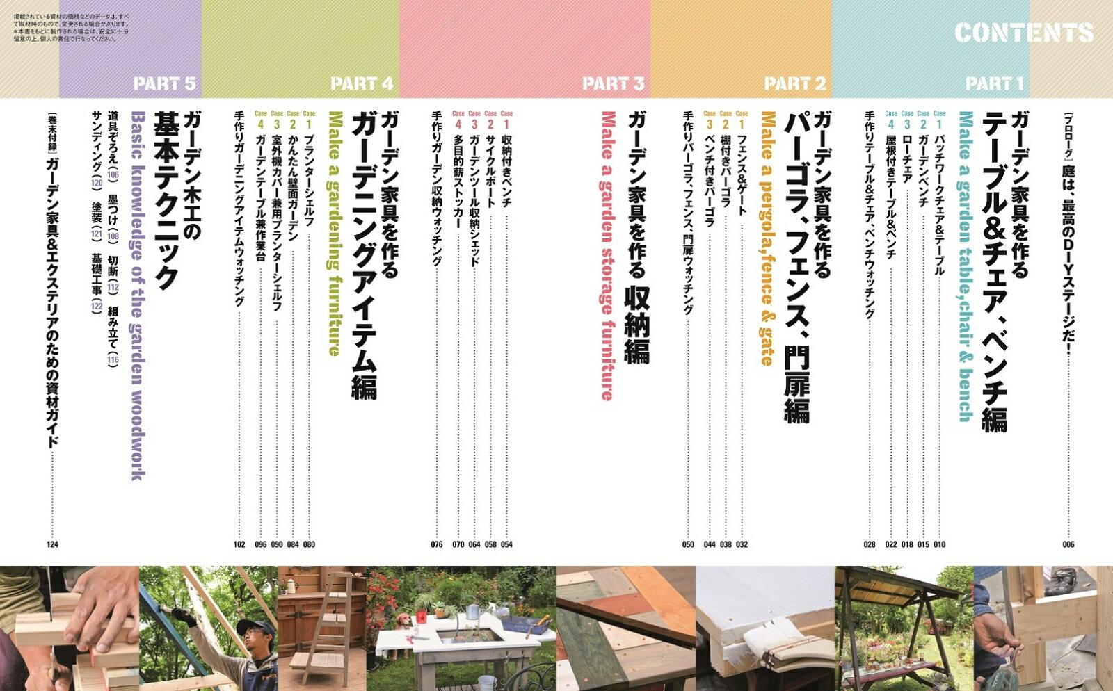 DIYでできる! ガーデン家具&エクステリア (学研ムック DIYシリーズ) [ ドゥーパ!編集部 ]
