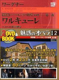 魅惑のオペラ(特別版 第2巻) ワーグナー ニーベルングの指環ー第一夜ワルキューレ (小学館DVD book)