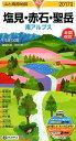 塩見・赤石・聖岳(2017年版)全面改訂 南アルプス (山と高原地図)