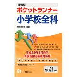 ポケットランナー小学校全科(2021年度版) (教員採用試験シリーズ)