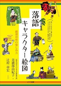 落語 キャラクター絵図 厳選40席の楽しみ方 [ 美濃部 由紀子 ]
