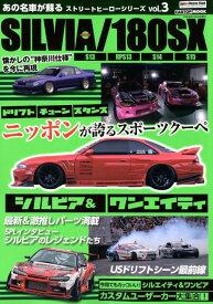 SILVIA/180SX あの名車が蘇る S-13〜15シルビア 180SX (CARTOP MOOK ストリートヒーローシリーズ Vol.)