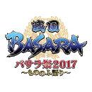 バサラ祭2017 〜もののふ語り〜【Blu-ray】