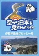 空から日本を見てみよう 23 伊豆半島をグルッと一周