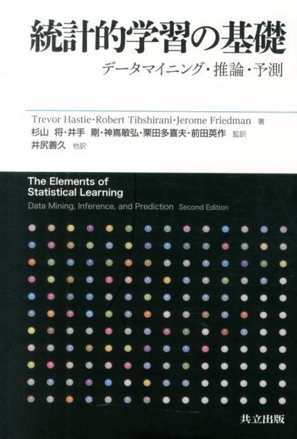 統計的学習の基礎 データマイニング・推論・予測 [ トレヴァ・J.ヘースティ ]