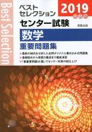 ベストセレクションセンター試験数学重要問題集(2019年入試)