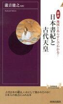 図説地図とあらすじでわかる!日本書紀と古代天皇