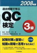 過去問題で学ぶQC検定3級(2008年版)