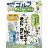 ゴルフ for Beginners(2020-21) (100%ムックシリーズ MONOQLO特別編集)
