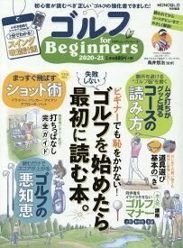 """ゴルフ for Beginners(2020-21) 初心者が読むべき""""正しい""""ゴルフの教科書できました (100%ムックシリーズ MONOQLO特別編集)"""