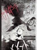 地方都市のメメント・モリ (初回限定盤A CD+DVD+365日詩集ダイアリー)
