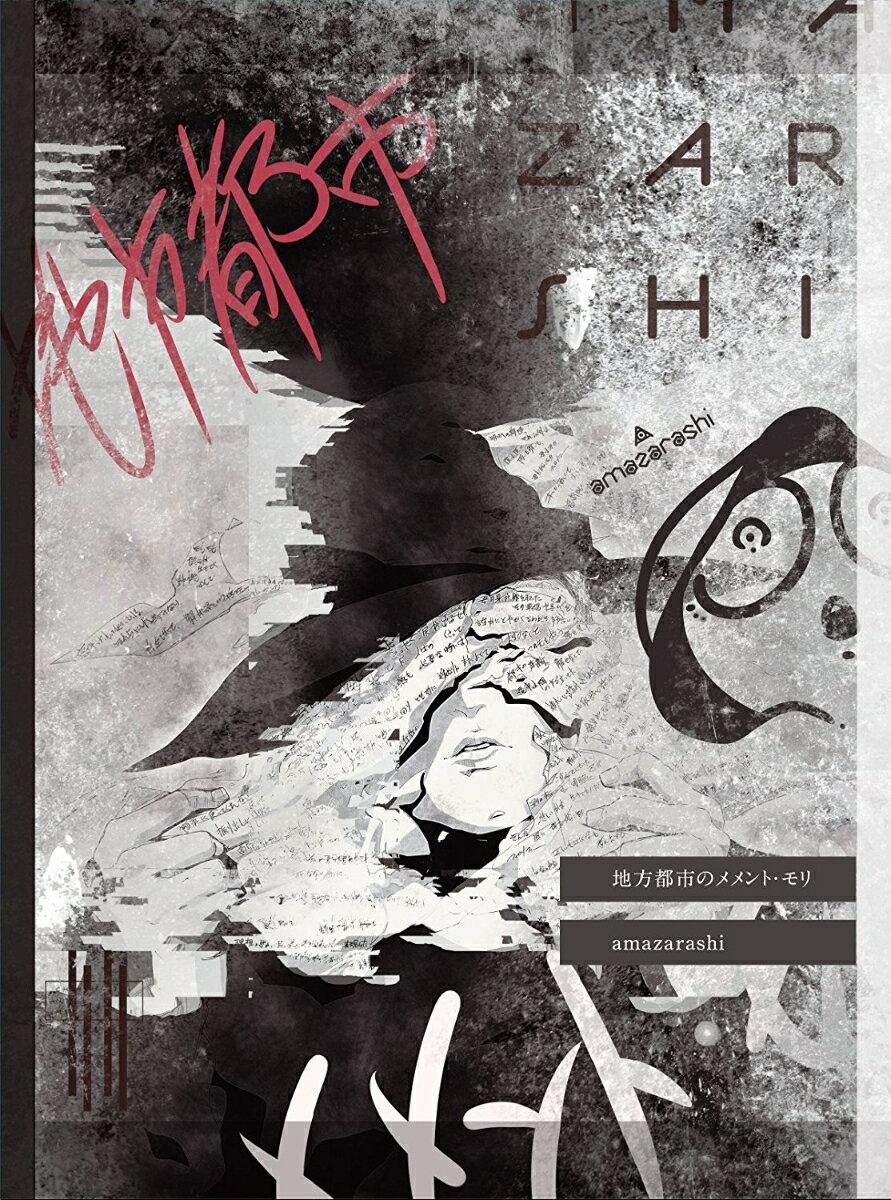 地方都市のメメント・モリ (初回限定盤A CD+DVD+365日詩集ダイアリー) [ amazarashi ]