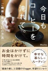 今日もコーヒーを淹れて。 ご機嫌に暮らす21の方法 [ Mocha ]