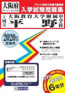 大阪教育大学附属平野中学校(2020年春受験用)