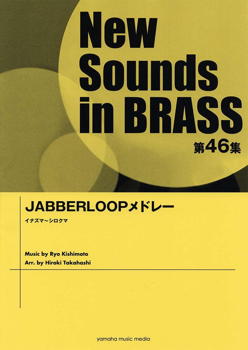 ニュー・サウンズ・イン・ブラス NSB第46集 JABBERLOOPメドレー