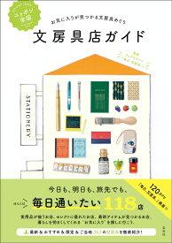 ニッポン全国文房具店ガイド [ 『毎日、文房具。』 ]