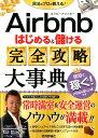 Airbnbはじめる&儲ける完全攻略大事典 [ 浦上俊介 ]