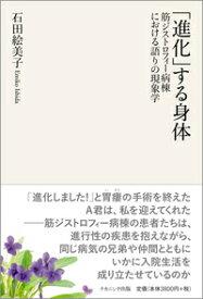 「進化」する身体 筋ジストロフィー病棟における語りの現象学 [ 石田 絵美子 ]