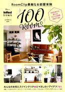 RoomClip素敵なお部屋実例100 ROOMS