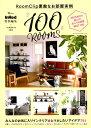RoomClip素敵なお部屋実例100 ROOMS (TJ MOOK InRed特別編集)