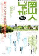 岡山人じゃが(2013)